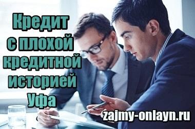 Миниатюра Кредит с плохой кредитной историей и открытыми просрочками - Уфа