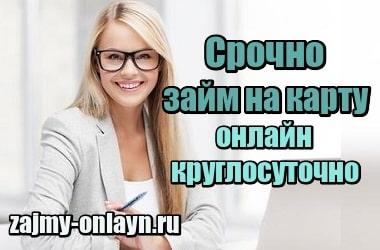 Фотография Срочно займ на карту онлайн круглосуточно