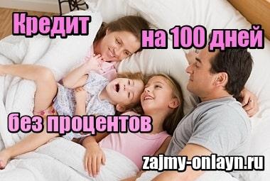 Фото Кредит без процентов на 100 дней