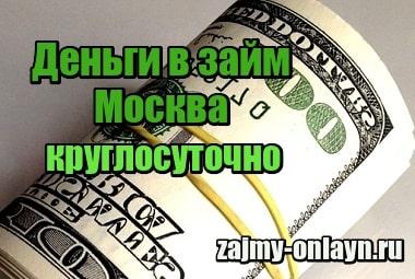 Фотография Деньги в займ - Москва круглосуточно