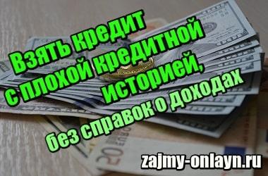кредит онлайн cashbery
