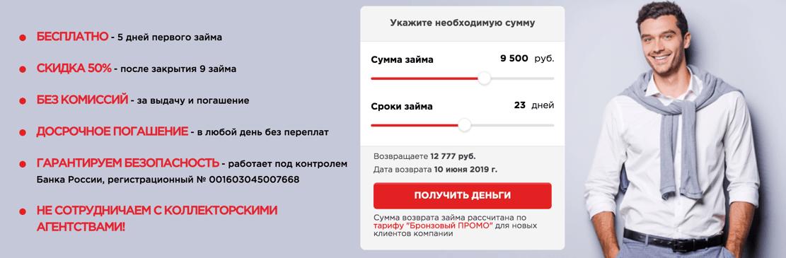 банк восточный барнаул потребительский кредит калькулятор онлайн