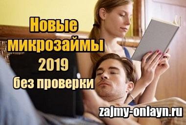 Картинка Новые микрозаймы 2019 без проверки