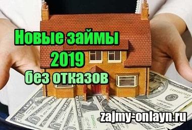 Картинка Новые займы 2019 без отказов