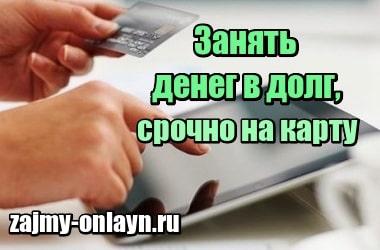 Фото Занять денег в долг, срочно на карту