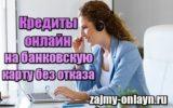 Фото Кредиты онлайн - на банковскую карту без отказа