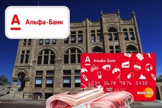 Альфа Банк - 100 дней без процентов