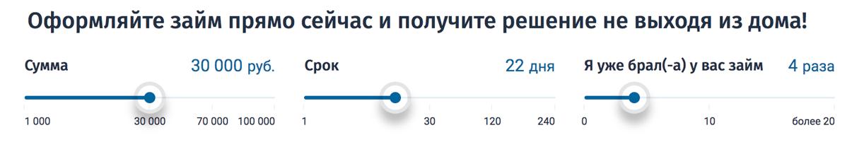 Русские деньги займ на карту онлайн