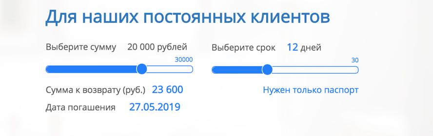 микрозайм на карту белгород как проверить мб интернета на мтс