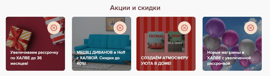 Кредитная карта Халва - акции и скидки