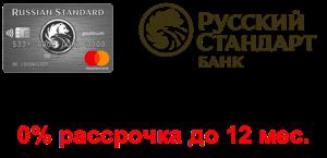 rus-stand-platinum