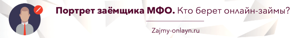 Портрет заемщика МФО